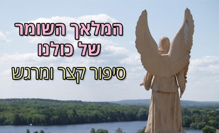 אוסף משלים וסיפורים קצרים: המלאך השומר של כולנו סיפור קצר ומרגש
