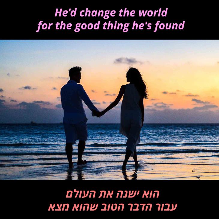 תרגום לשיר כשגבר אוהב אישה: הוא ישנה את העולם עבור הדבר הטוב שהוא מצא