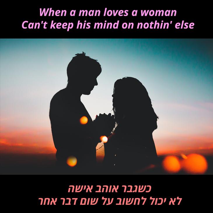 תרגום לשיר כשגבר אוהב אישה: כשגבר אוהב אישה לא יכול לחשוב על שום דבר אחר