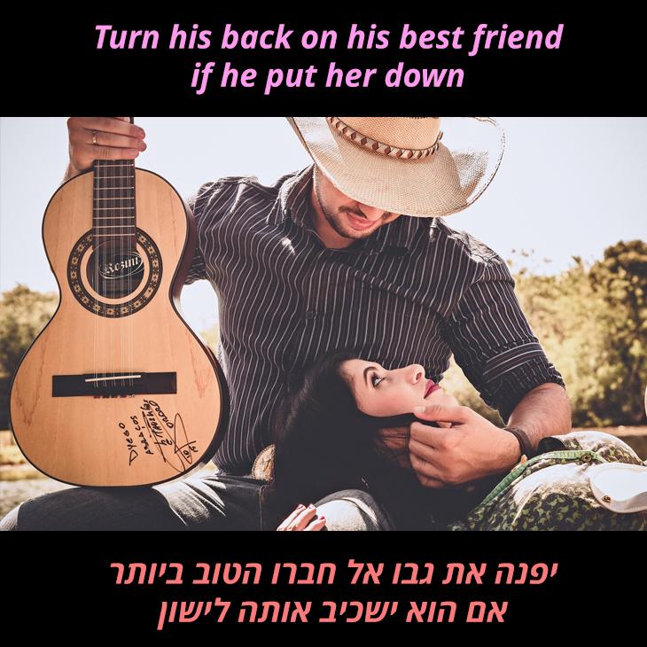 תרגום לשיר כשגבר אוהב אישה: יפנה את גבו אל חברו הטוב ביותר אם הוא ישכיב אותה לישון