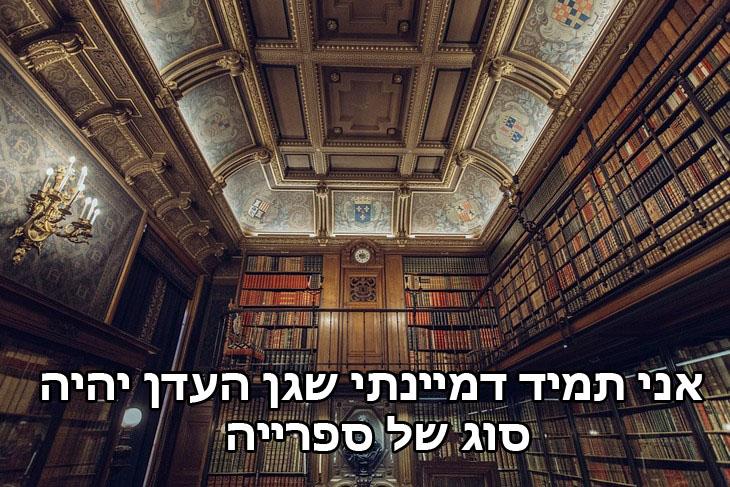 ציטוטים של חורחה לואיס בורחס: אני תמיד דמיינתי שגן העדן יהיה סוג של ספרייה