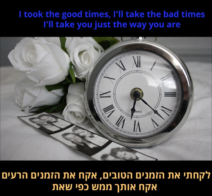 """מצגת שיר - """"ממש כפי שאת"""": """"לקחתי את הזמנים הטובים, אקח את הזמנים הרעים, אקח אותך ממש כפי שאת"""""""