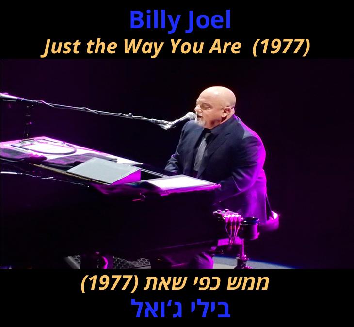 """מצגת שיר - """"ממש כפי שאת"""": """"ממש כפי שאת (1977) - בילי ג'ואל"""""""