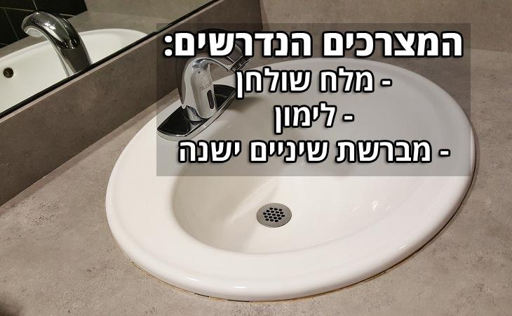 """ניקוי חלודה באמבטיה ושירותים: """"המצרכים הנדרשים: מלוח שולחן, לימון, מבקשת שיניים ישנה"""""""