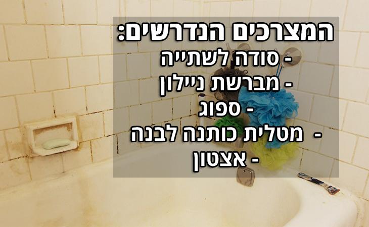 """ניקוי חלודה באמבטיה ושירותים: """"המצרכים הנדרשים: סודה לשתייה, מברשת ניילון, ספוג, מטלית כותנה לבנה, אצטון"""""""