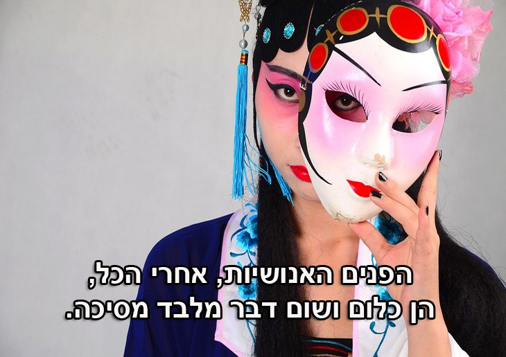 ציטוטים של אגאתה כריסטי: הפנים האנושיות, אחרי הכל, הן כלום ושום דבר מלבד מסיכה.