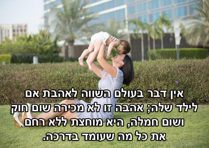 ציטוטים של אגאתה כריסטי: אין דבר בעולם השווה לאהבת אם לילד שלה; אהבה זו לא מכירה שום חוק ושום חמלה, היא מוחצת ללא רחם את כל מה שעומד בדרכה.