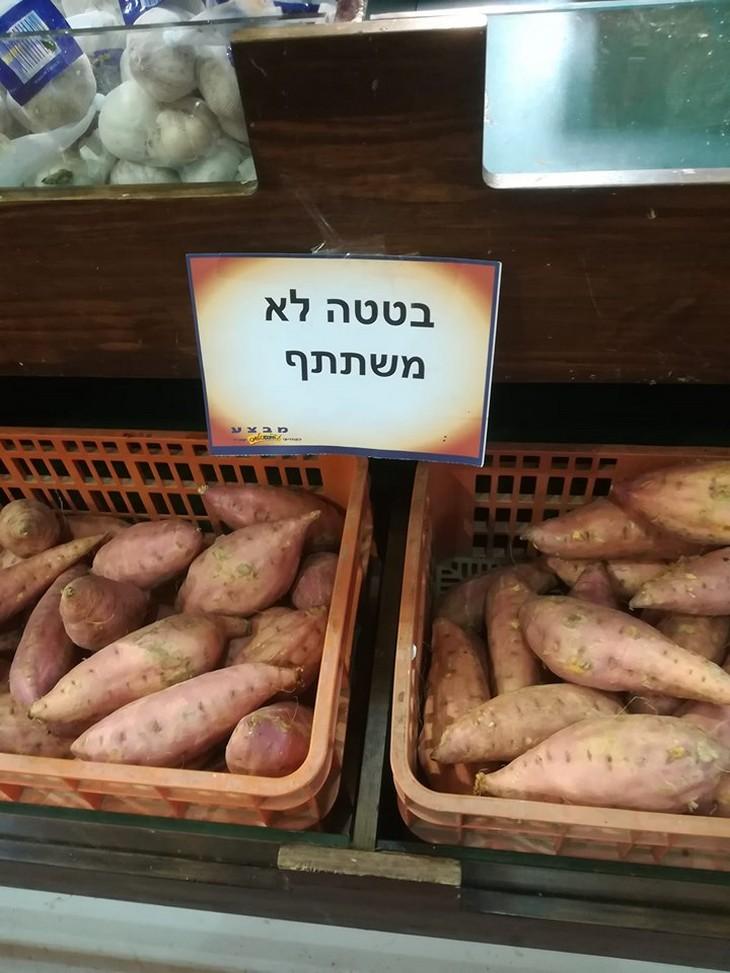 שלטים מצחיקים מישראל: שלט לצד ארגזי בטטות