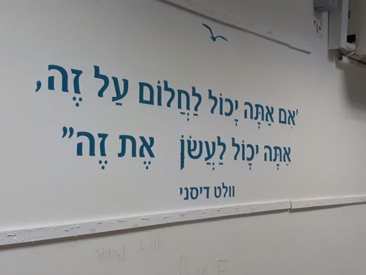 שלטים מצחיקים מישראל: ציטוט של וולט דיסני