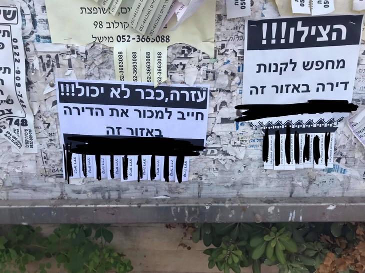 שלטים מצחיקים מישראל: מודעות דרושים ברחוב