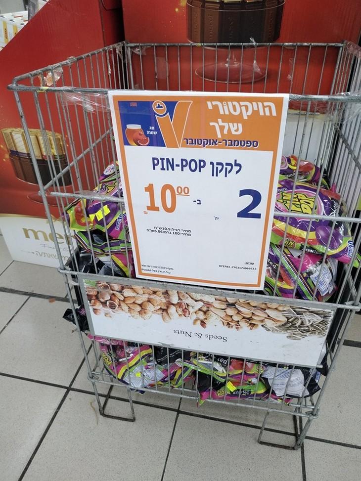 שלטים מצחיקים מישראל: תמונה של שלט עם כיתוב מצחיק