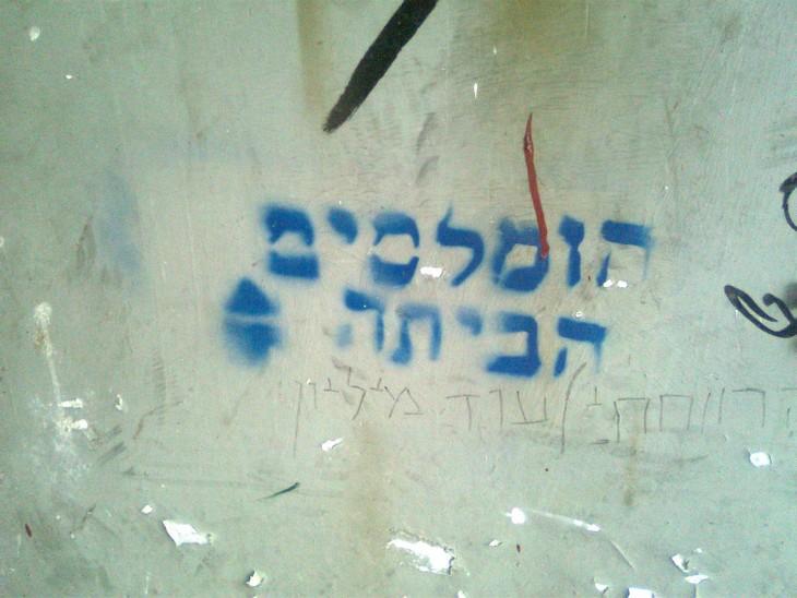 שלטים מצחיקים מישראל: גרפיטי על קיר