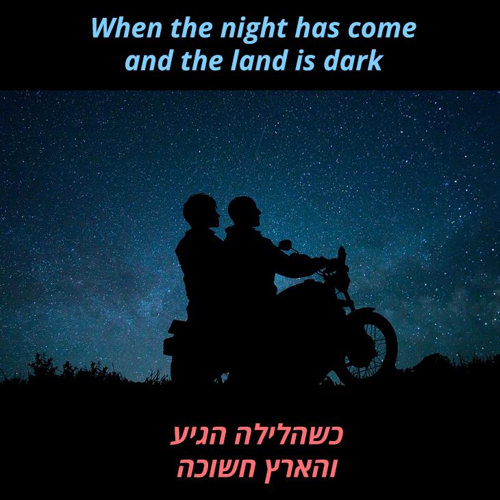 מצגת ותרגום לשיר Stand By Me: כשהלילה הגיע והארץ חשוכה