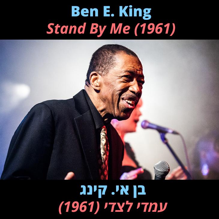מצגת ותרגום לשיר Stand By Me: בן אי. קינג עמדי לצדי (1961)