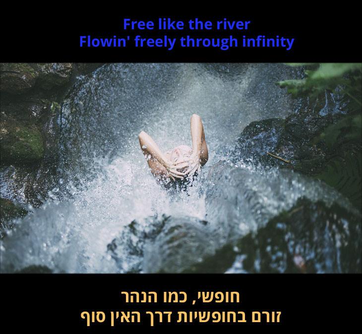 מצגת לשיר Free: חופשי, כמו הנהר זורם בחופשיות דרך האין סוף