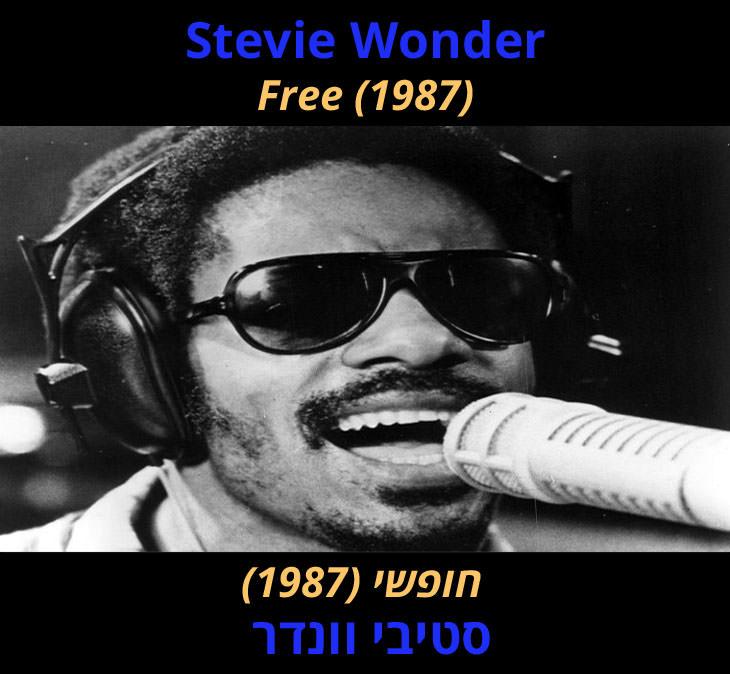 מצגת לשיר Free: סטיבי וונדר - חופשי (1987)