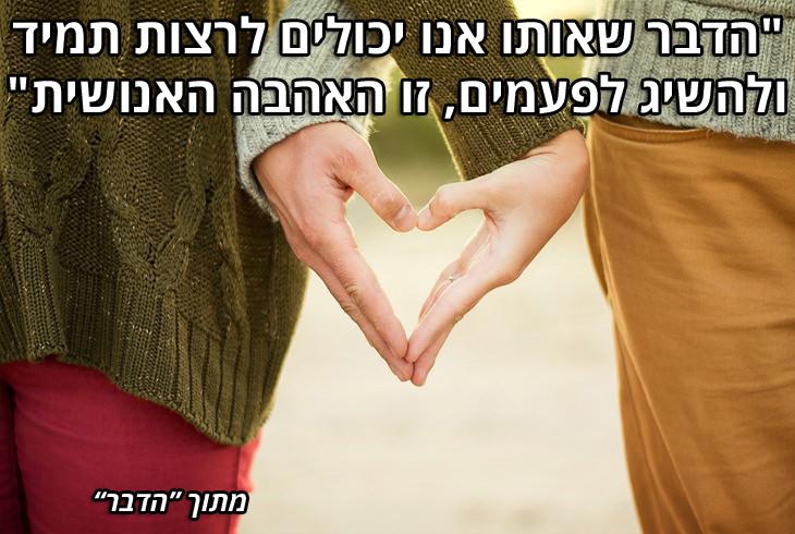 """ציטוטי אלבר קאמי: """"הדבר שאותו אנו יכולים לרצות תמיד ולהשיג לפעמים, זו האהבה האנושית"""""""