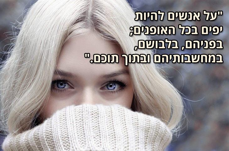 """ציטוטי צ'כוב: """"על אנשים להיות יפים בכל האופנים; בפניהם, בלבושם, במחשבותיהם ובתוך תוכם."""""""