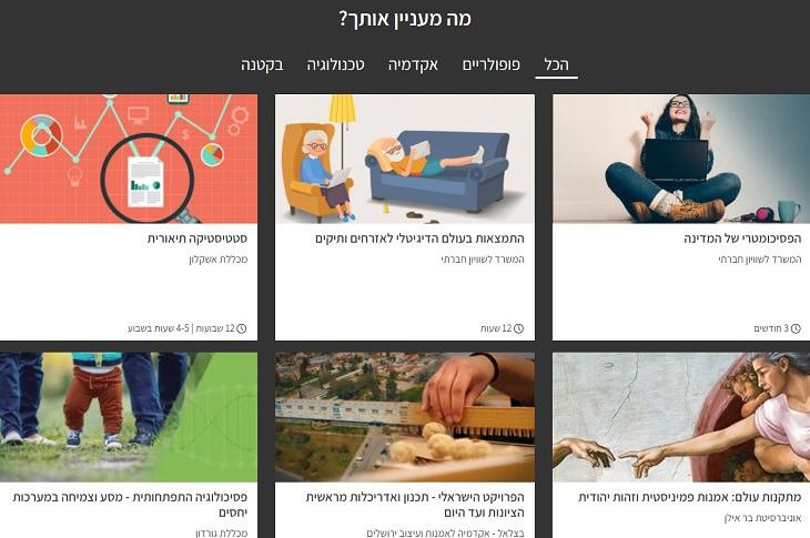 קורסים מקוונים בחינם: צילום מסך מתוך אתר קמפוס