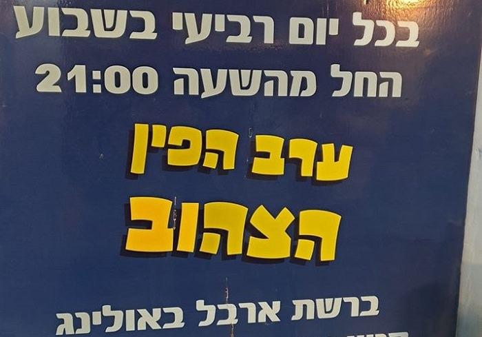 שלטים מצחיקים: אולם באולינג שמארגן את ערב הפין הצהוב