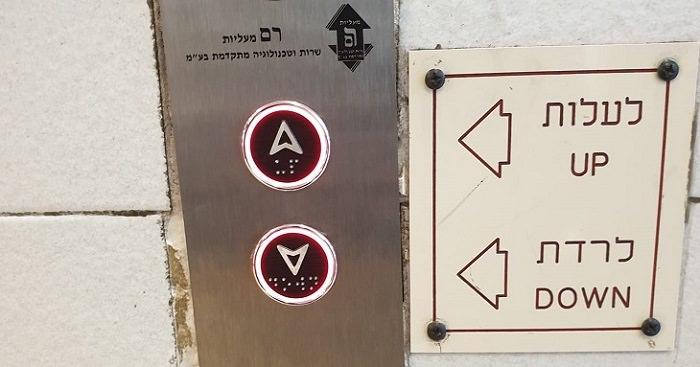 שלטים מצחיקים: מדריך לשימוש בכפתורי מעלית