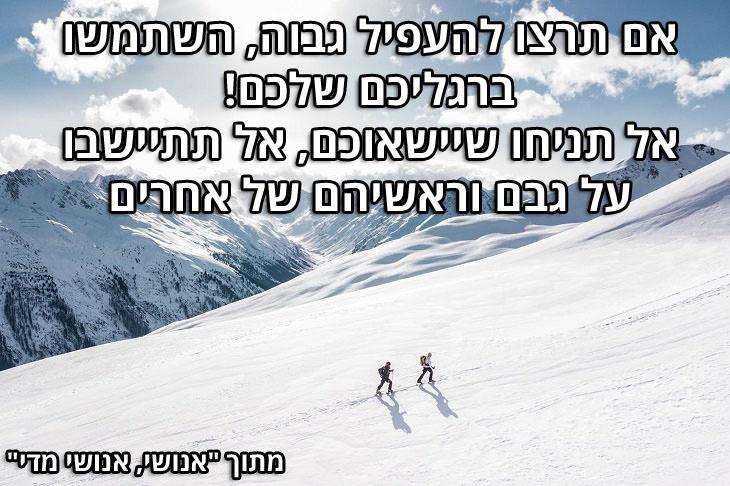 """ציטוטי ניטשה: """"אם תרצו להעפיל גבוה, השתמשו ברגליכם שלכם! אל תניחו שיישאוכם, אל תתיישבו על גבם וראשיהם של אחרים"""" (מתוך """"אנושי, אנושי מדי"""")"""