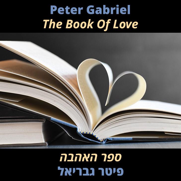 """תרגום לשיר The Book Of Love: """"ספר האהבה"""" (פיטר גבריאל)"""