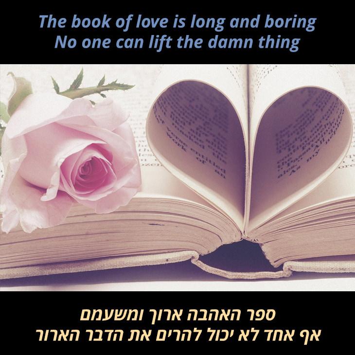 תרגום לשיר The Book Of Love: ספר האהבה ארוך ומשעמם, אף אחד לא יכול להרים את הדבר הארור