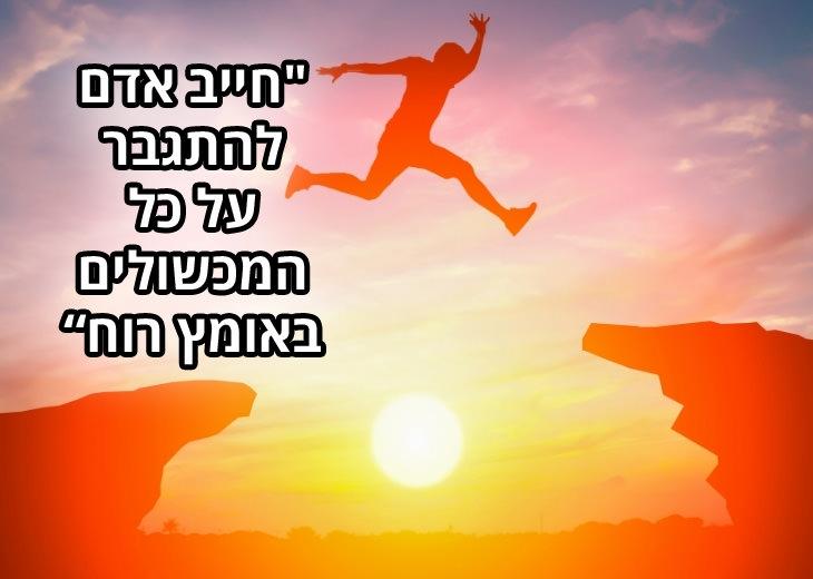 """ציטוטי יצחק בשביס זינגר: """"חייב אדם להתגבר על כל המכשולים באומץ רוח"""""""