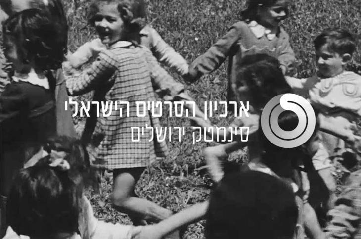 אתר ארכיון הסרטים הישראלי: הכניסה לאתר ארכיון הסרטים הישראלי