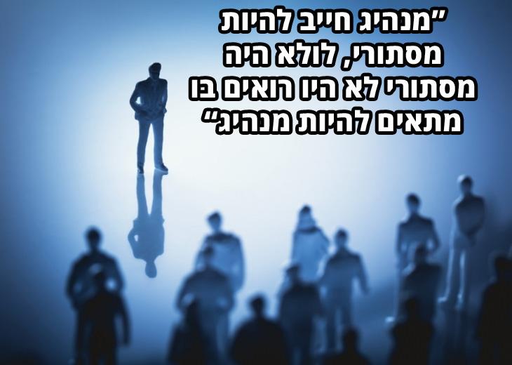 """ציטוטי שארל דה גול: """"מנהיג חייב להיות מסתורי, לולא היה מסתורי לא היו רואים בו מתאים להוות מנהיג"""""""