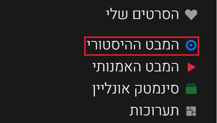 """אתר ארכיון הסרטים הישראלי: כניסה לאגף """"המבט ההיסטורי"""" של ארכיון הסרטים"""