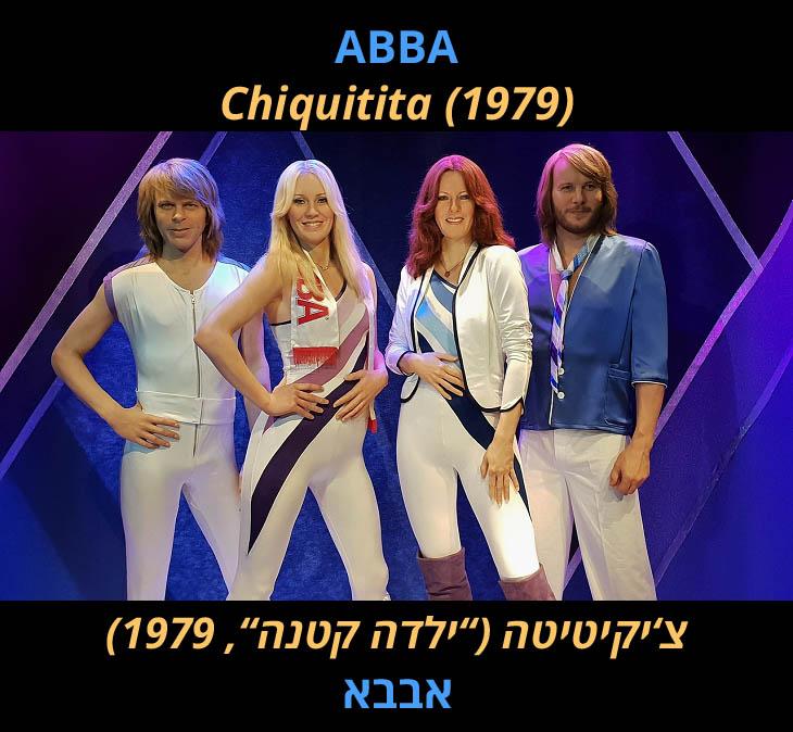 """מצגת שיר Chiquitita: צ'יקיטיטה (""""ילדה קטנה, 1979), בביצוע אבבא"""