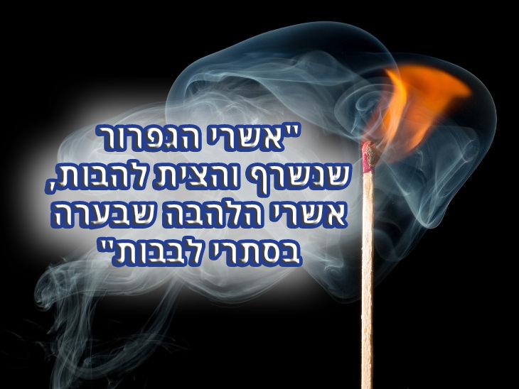 """ציטוטי חנה סנש: """"אשרי הגפרור שנשרף והצית להבות, אשרי הלהבה שבערה בסתרי לבבות"""""""