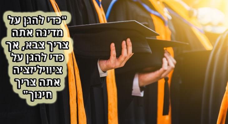 """ציטוטי הרב יונתן זקס: """"כדי להגן על מדינה אתה צריך צבא, אך כדי להגן על ציוויליזציה אתה צריך חינוך"""