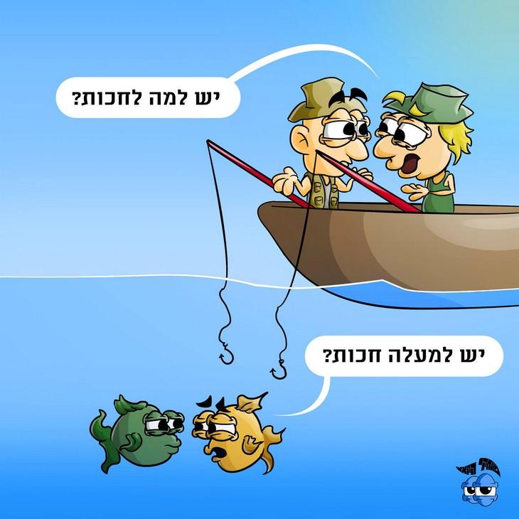 תמונות מצחיקות של משחקי מילים: דייגים ודגים