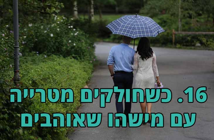 מתנות קטנות של החיים: 16. כשחולקים מטרייה עם מישהו שאוהבים