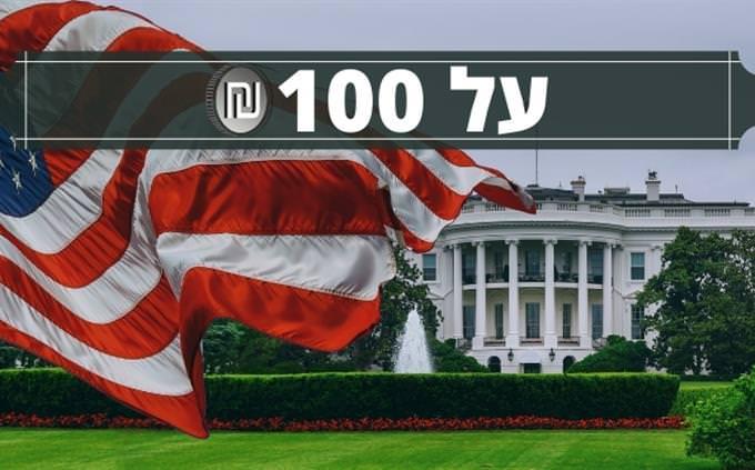 """מי רוצה להיות מיליונר: הבית הלבן ודגל ארה""""ב"""