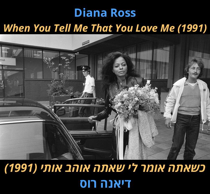 מצגת שיר When You Tell Me That You Love Me: כשאתה אומר לי שאתה אוהב אותי (1991), דיאנה רוס