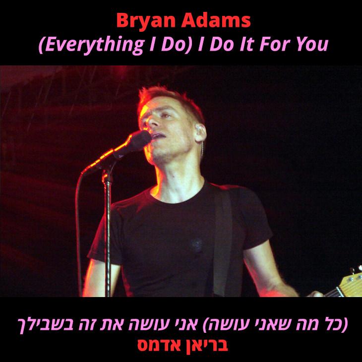 תרגום לשיר (Everything I Do) I Do It For You: (כל מה שאני עושה) אני עושה את זה בשבילך, בריאן אדמס