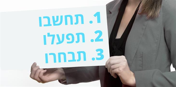 """איך לעשות החלטות: אישה מחזיקה שלט ועליו רשום """"1. תחשבו 2. תפעלו 3. תבחרו"""""""