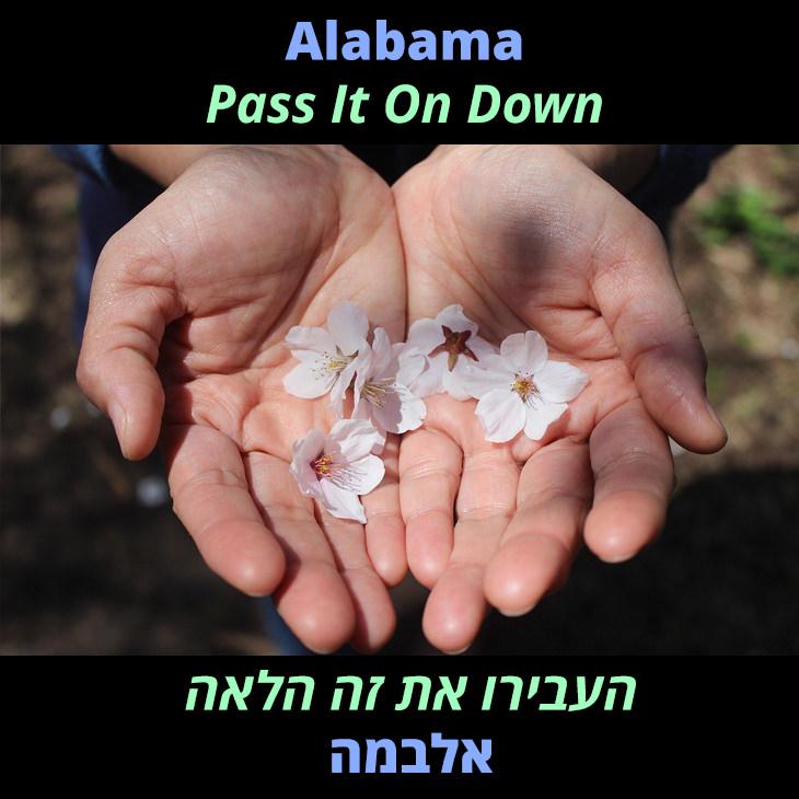 תרגום לשיר Pass it on down: אלבמה העבירו את זה האלה