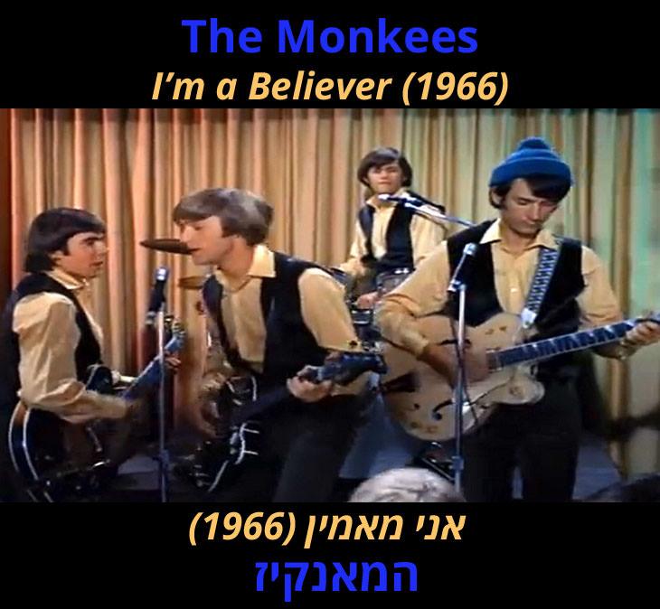 """מצגת שיר """"אני מאמין"""": המאנקיז - אני מאמין (1966)"""