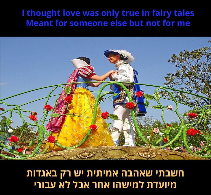 """מצגת שיר """"אני מאמין"""": """"חשבתי שאהבה אמיתית יש רק בסיפורי מעשיות, מיועדת למישהו אחר אבל לא עבורי"""""""