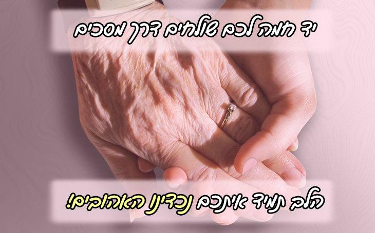 ברכה לנכדים: יד חמה לכם שולחים דרך מסכים הלב תמיד איתכם נכדינו האהובים