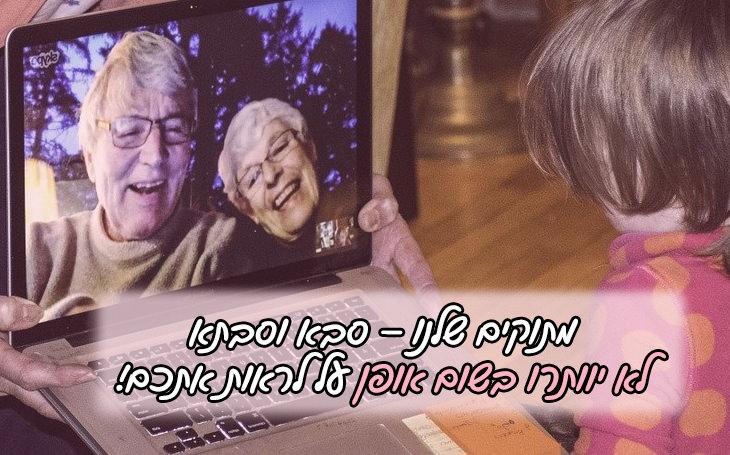 """מסר מסבא וסבתא לנכדים: """"מתוקים שלנו - סבא וסבתא לא יוותרו בשום אופן על לראות אתכם!"""""""