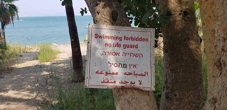 """שלטים מצחיקים: שלט """"שחייה אסורה אין מציל"""" עם שגיאת כתיב"""