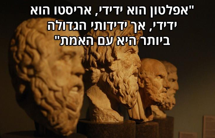 """ציטוטי אייזיק ניוטון: """"אפלטון הוא ידידי, אריסטו הוא ידידי, אך ידידותי הגדולה ביותר היא עם האמת"""""""