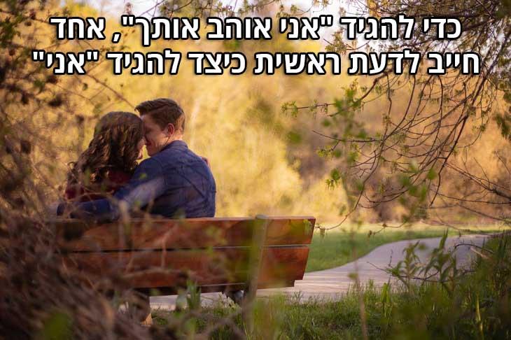 """ציטוטים של איין ראנד: """"כדי להגיד 'אני אוהב אותך', אחד חייב לדעת ראשית כיצד להגיד 'אני'"""""""