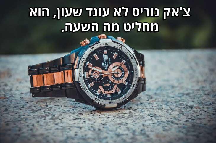 בדיחות צ'אק נוריס: צ'אק נוריס לא עונד שעון, הוא מחליט מה השעה.